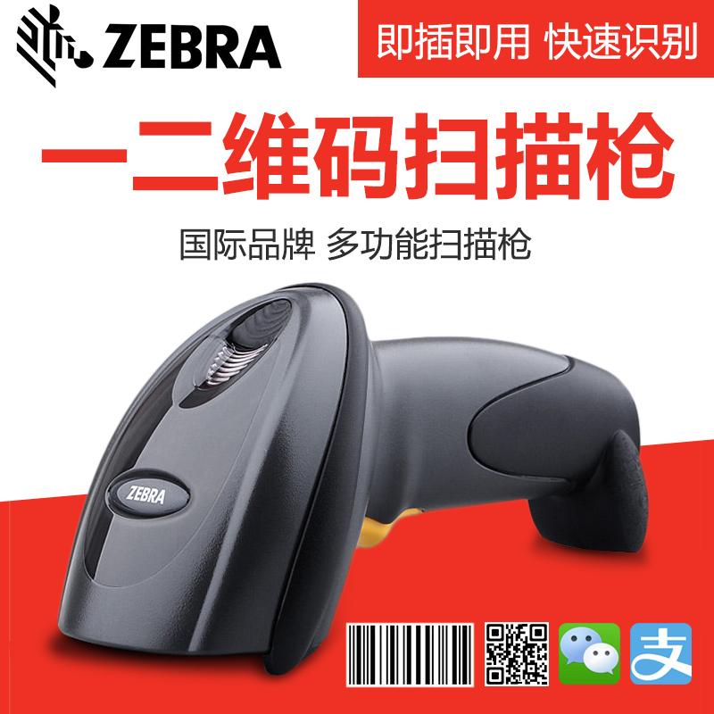 Zebra Symbol DS6708-SR 通用型手持式数字成像仪扫描枪