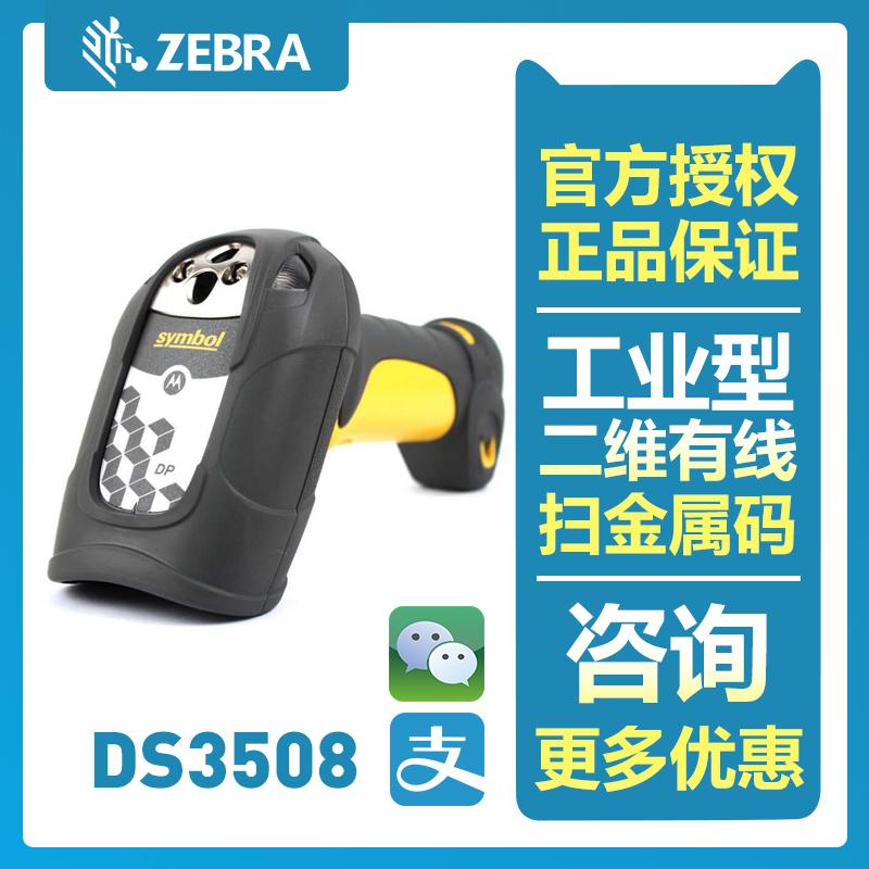 Zebra DS3508 系列坚固型 1D/2D 图像扫描仪条码扫描枪