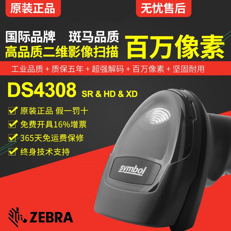 Zebra DS4308 手持式二维条码扫描枪