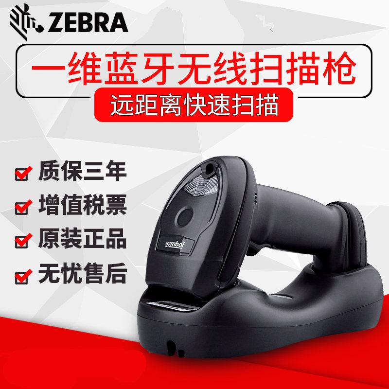 Zebra LI4278无线线性一维条码扫描枪