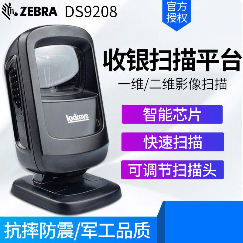 Zebra DS9208 全向免持投射式条码扫描枪