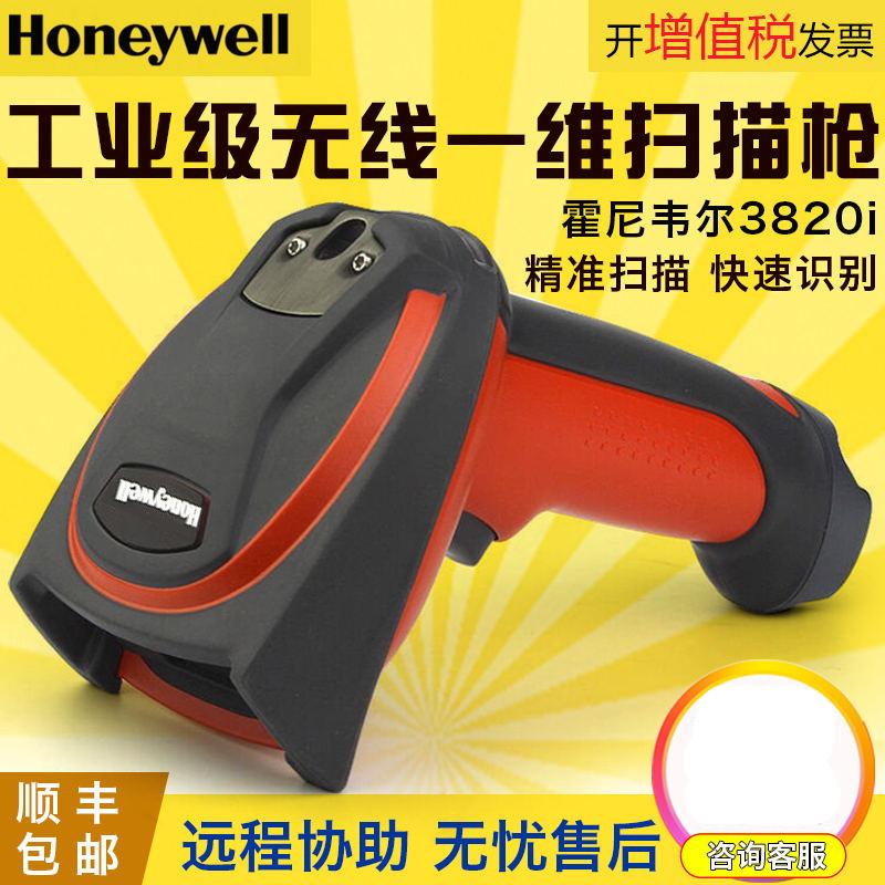 Honeywell 3820i 工业级无线一维影像扫描枪