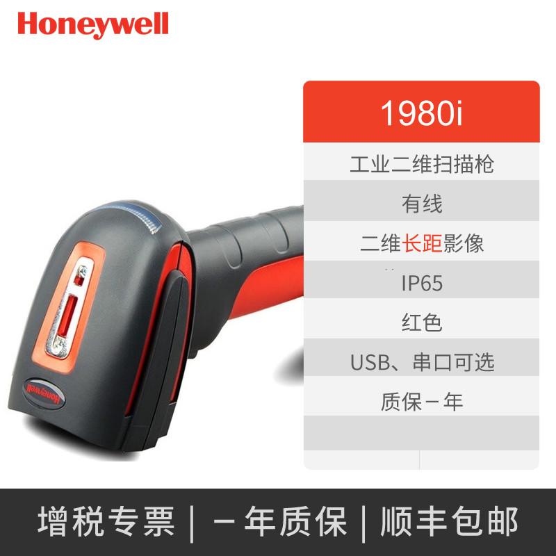 Honeywell Granit 1980i 工业级全景深二维有线扫描枪