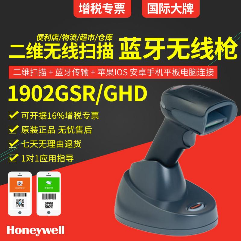 honeywell 1902GHD 二维无线扫描枪