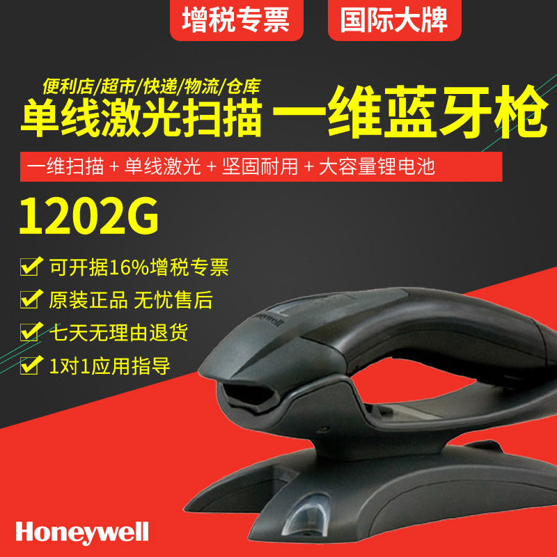 honeywell 1202g一维无线扫描枪 带存储蓝牙扫描枪