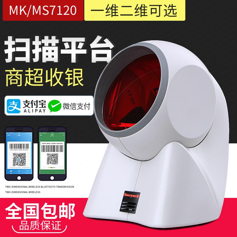 Honeywell MK/MS7120 激光扫描平台商超扫描枪