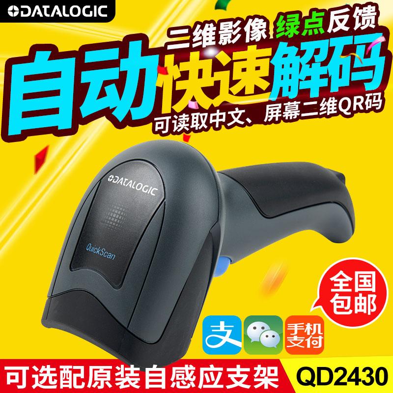 得利捷Datalogic  QD2430二维码扫描枪