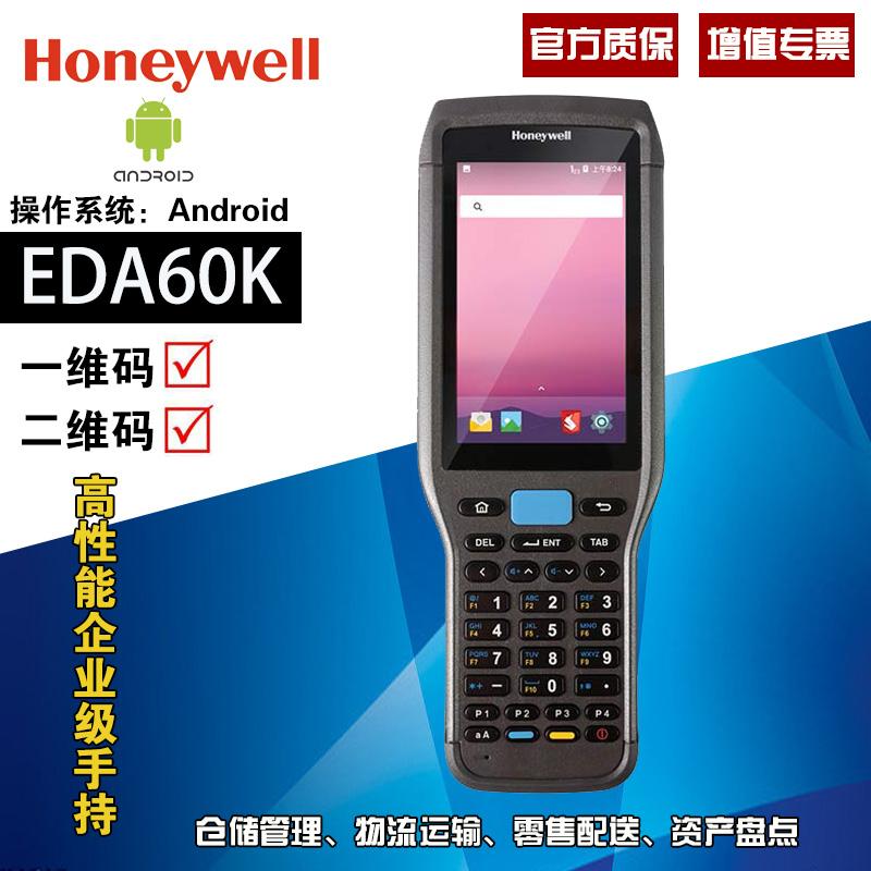 honeywell 霍尼韦尔EDA60K pda手持终端