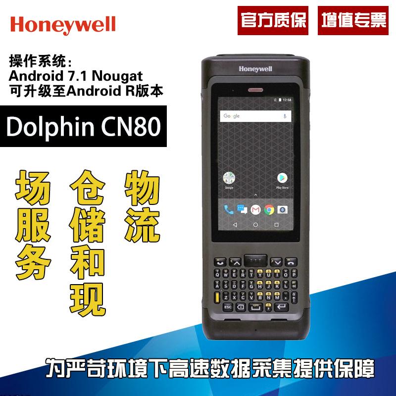 霍尼韦尔CN80 pda android智能手持终端