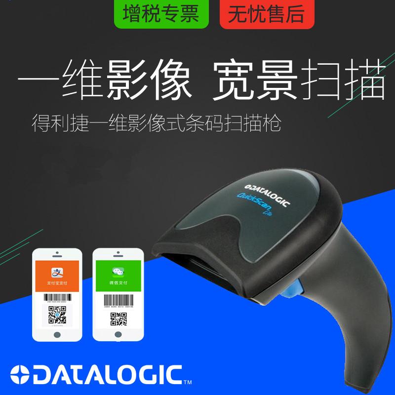 Datalogic得利捷QW2100一维条码扫描枪