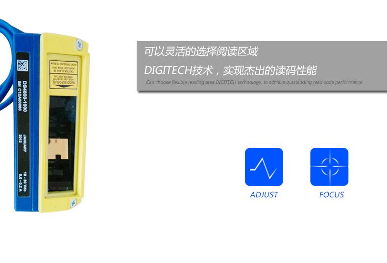 Datalogic DS4800条码阅读器可以选择读码区域