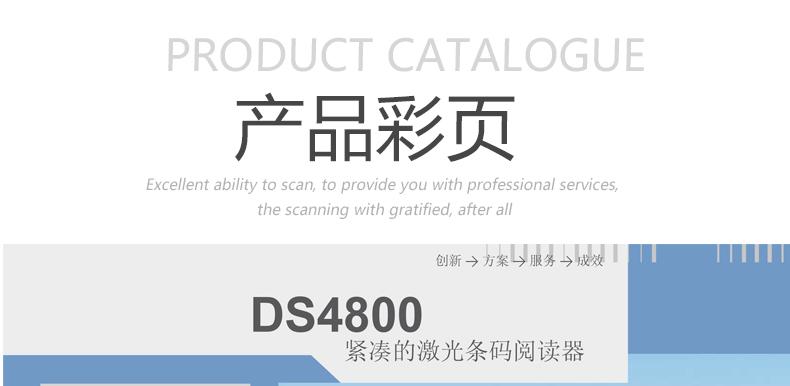 Datalogic DS4800条码阅读器详细参数