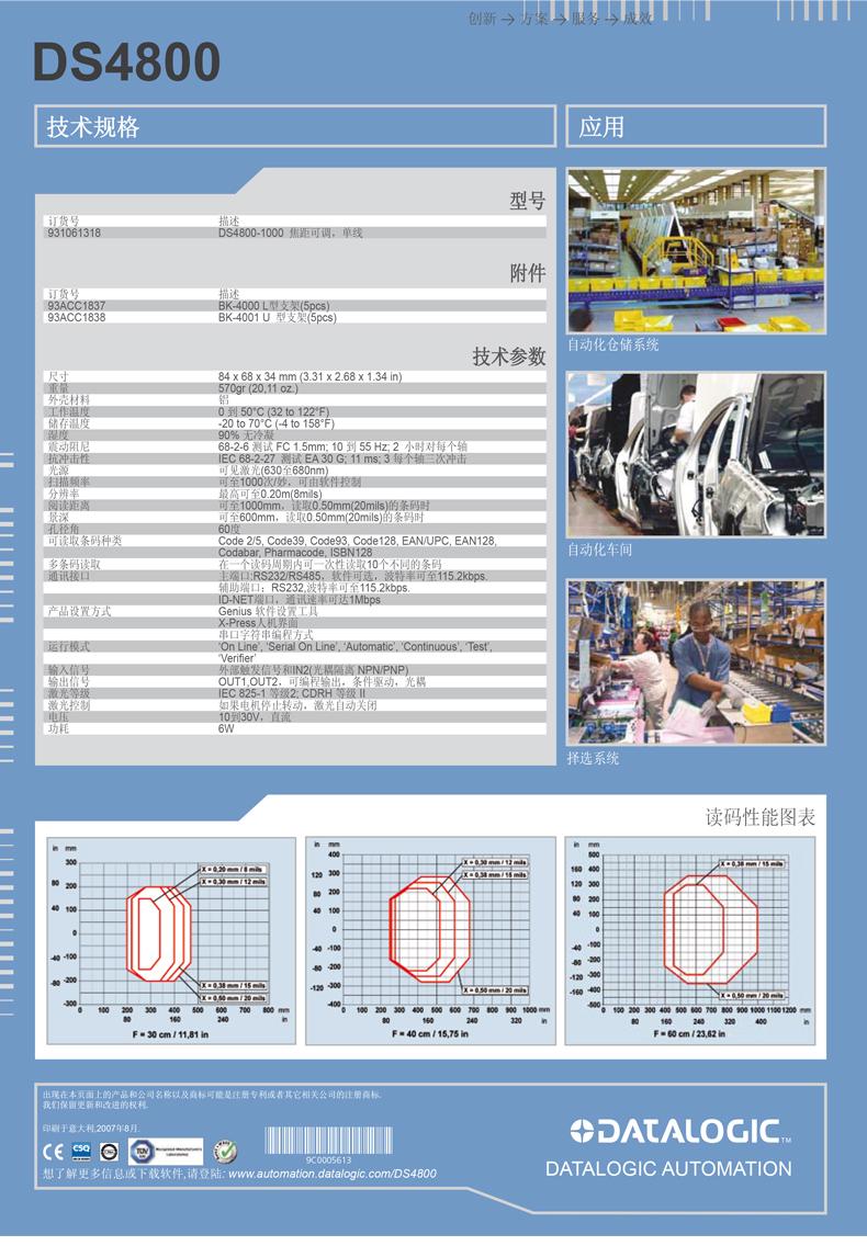 Datalogic DS4800条码阅读器技术参数