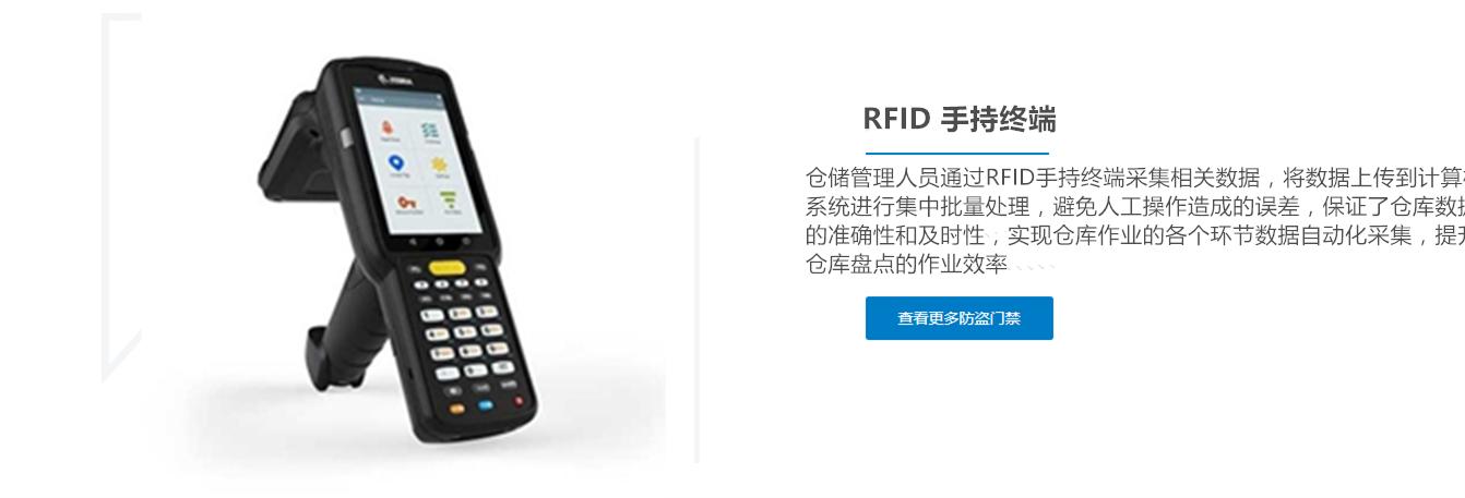 RFID进销存手持终端