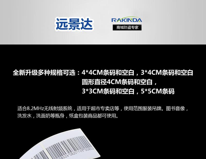 RFID电子射频防盗软标签规格参数