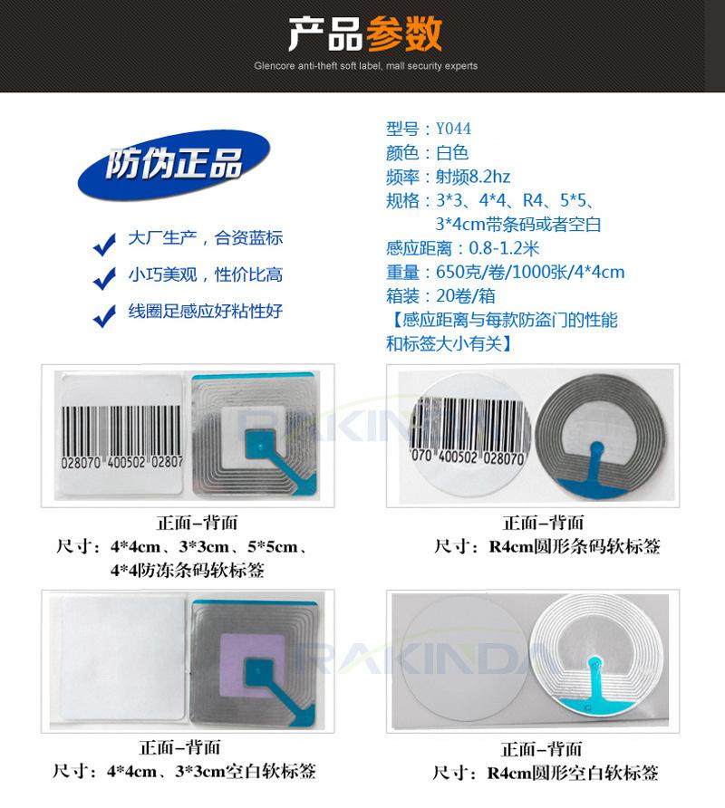 RFID电子射频防盗软标签具体参数