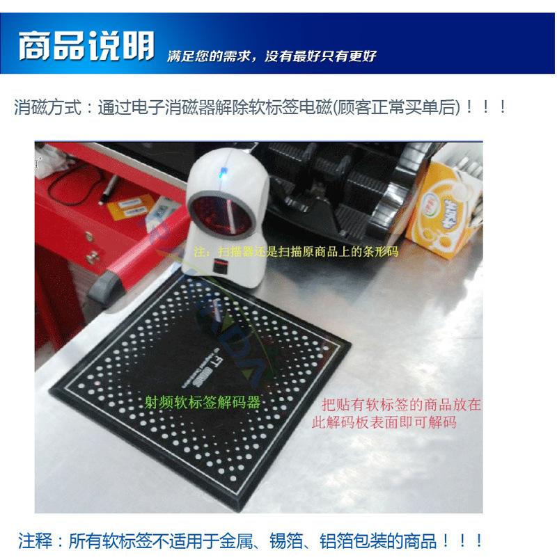 RFID电子射频防盗软标签消磁方法