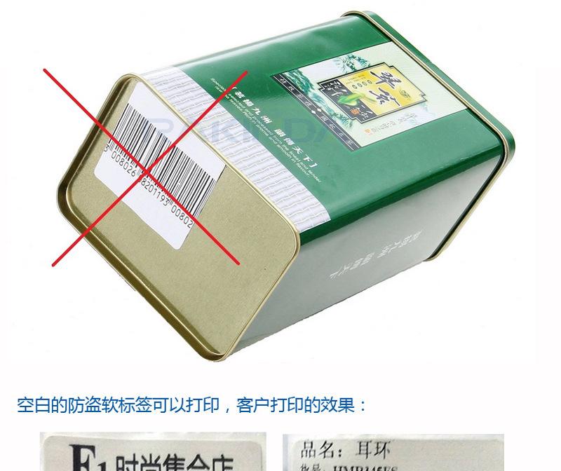 RFID电子射频防盗软标签粘贴注意事项
