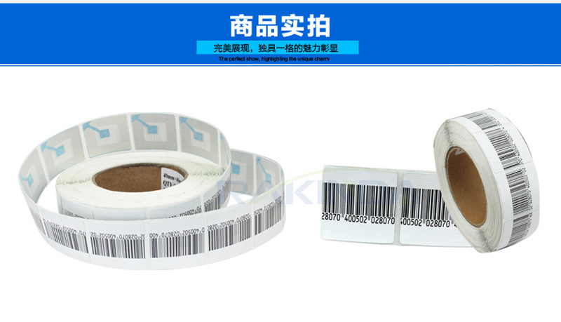 RFID电子射频防盗软标签实拍图片