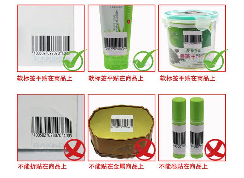 RFID电子射频防盗软标签示范正确贴法与错误贴法