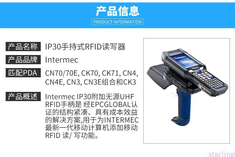 IP30 RFID手持终端简介