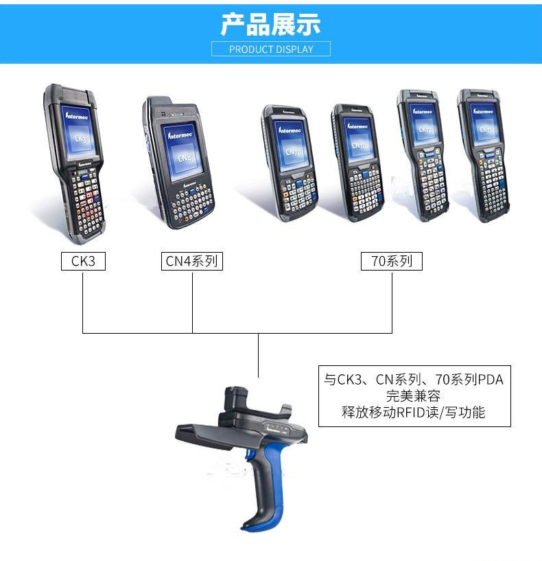 IP30 RFID手持终端产品展示