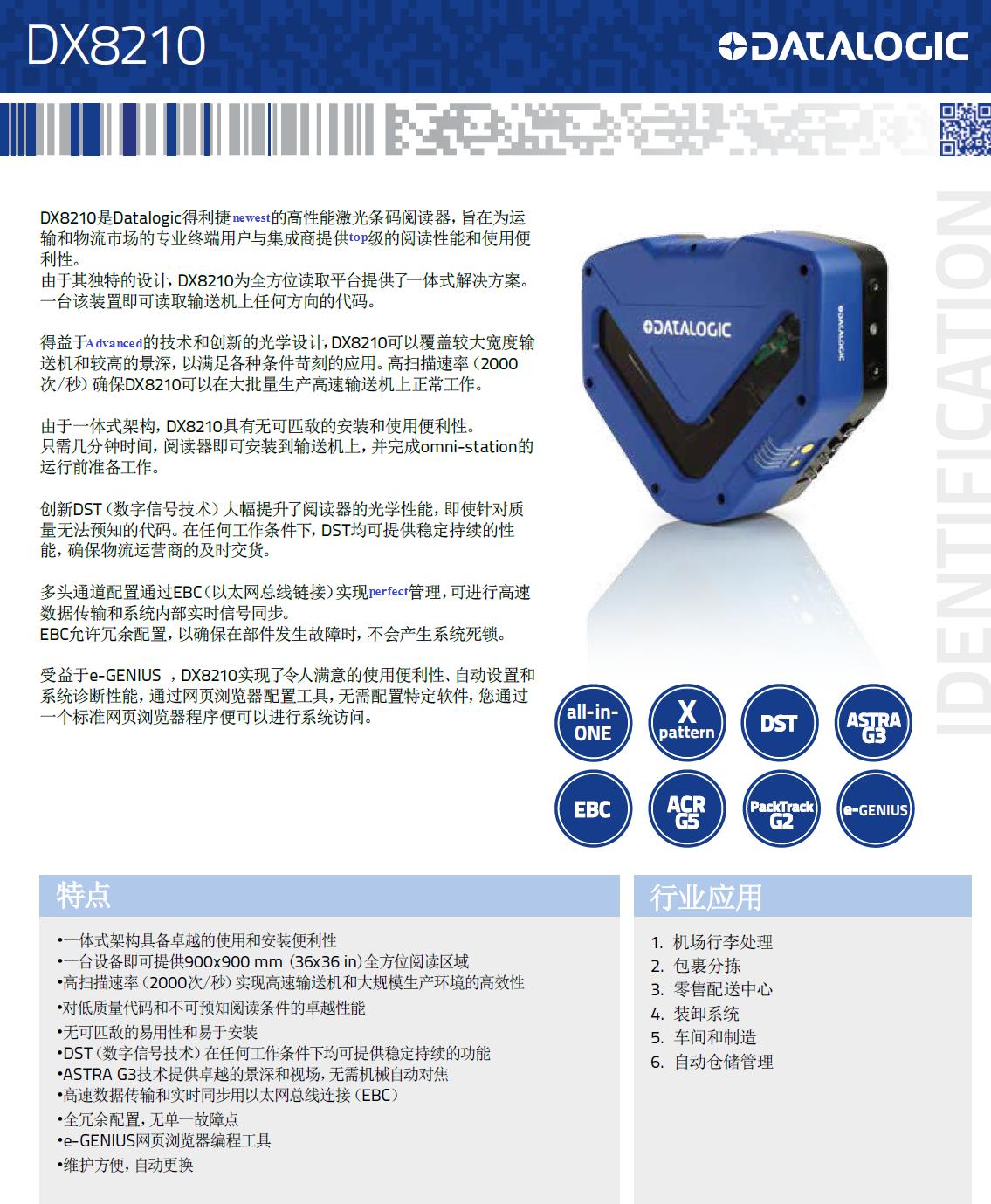 DX8210全方位条码扫描固定式读码器详细参数展示