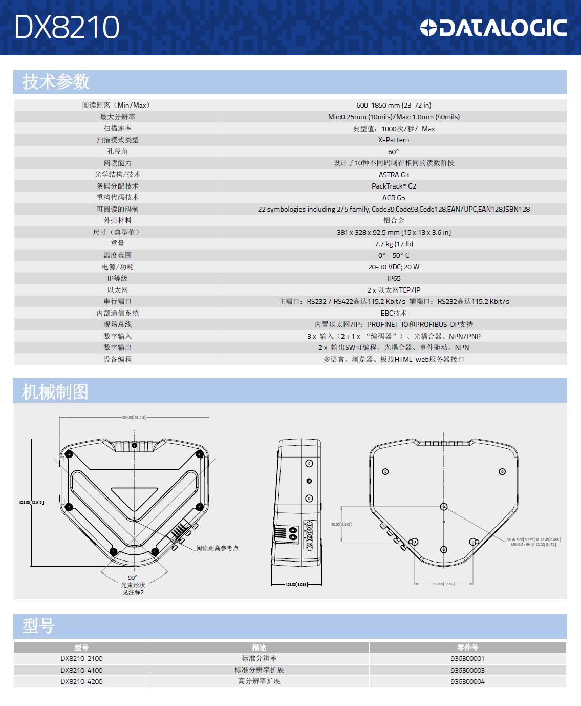DX8210全方位条码扫描固定式读码器型号、规格、尺寸详细图片展示