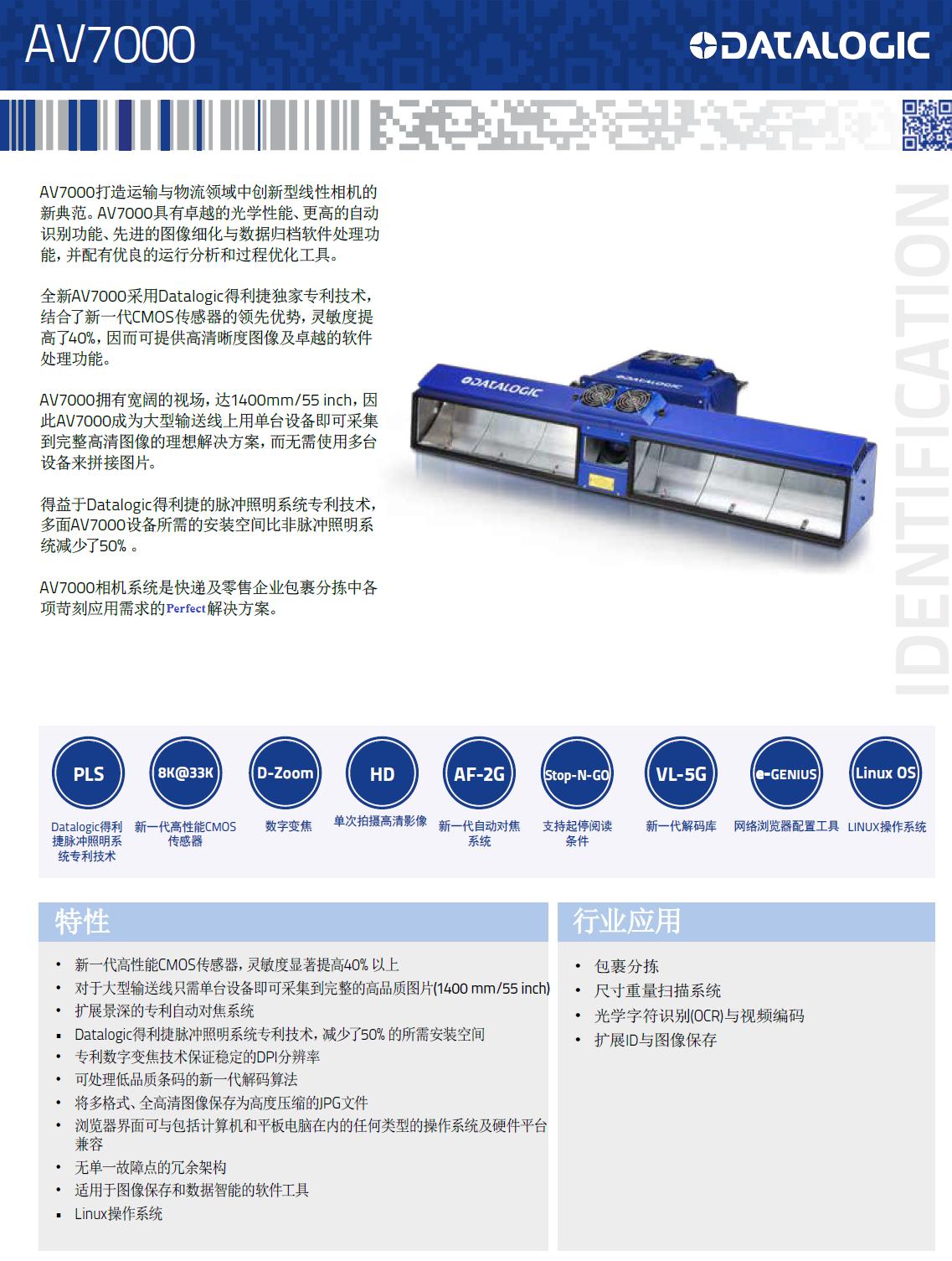 AV7000固定式扫描器手册