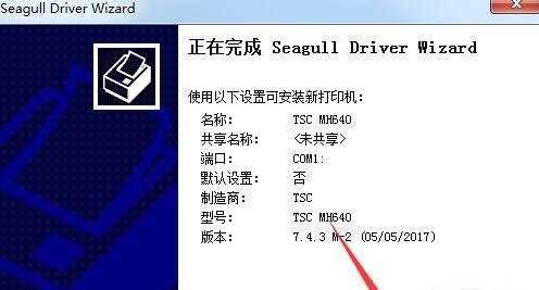 TSC 打印机驱动安装说明