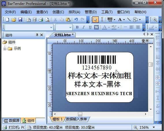 TSC打印机不清晰