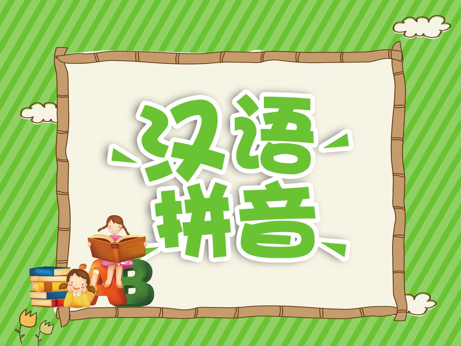 《汉语拼音》