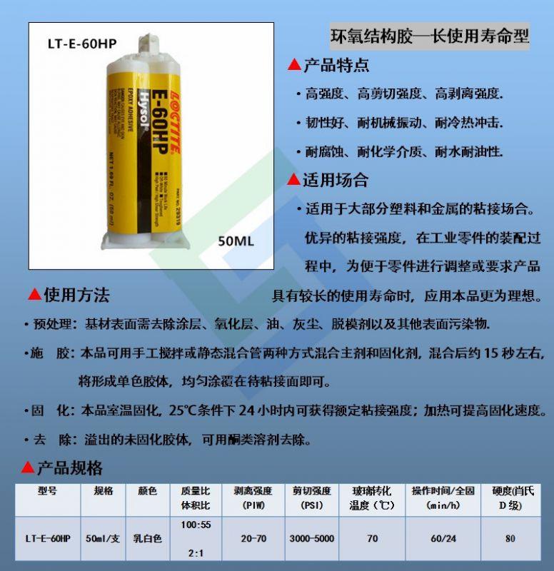 乐泰E-60HP环氧胶