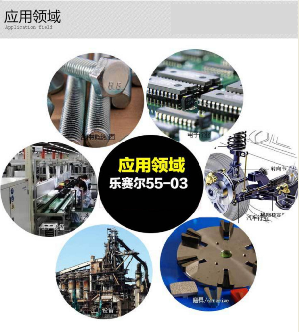 LOXEAL55-03螺纹胶应用领域