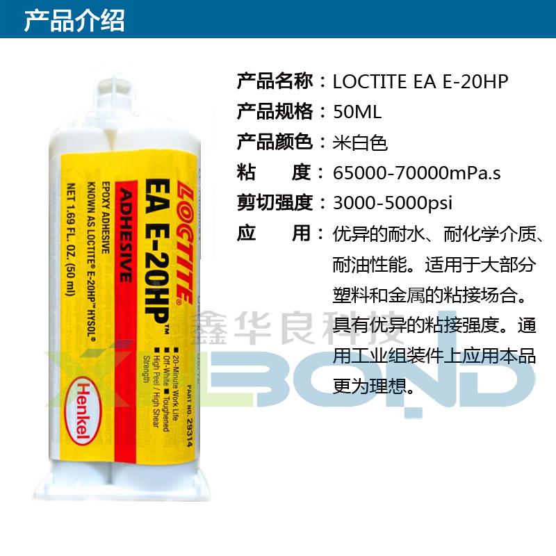 LOCTITE E-20HP环氧胶