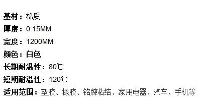 3M 9448A技術參數
