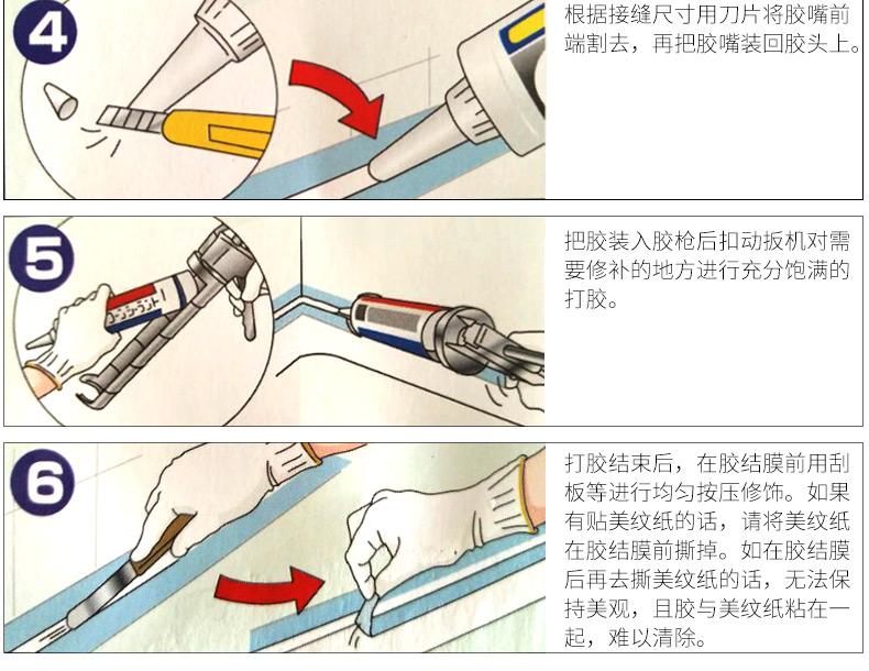 施敏打硬X8008硅胶使用方法