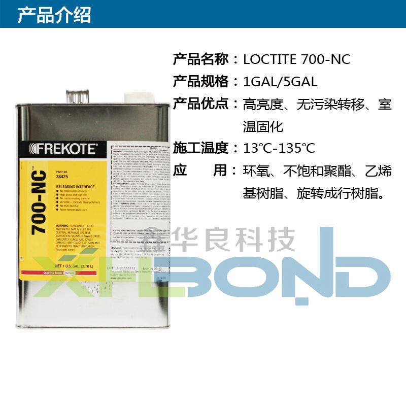 Frekote 700-NC脱模剂价格