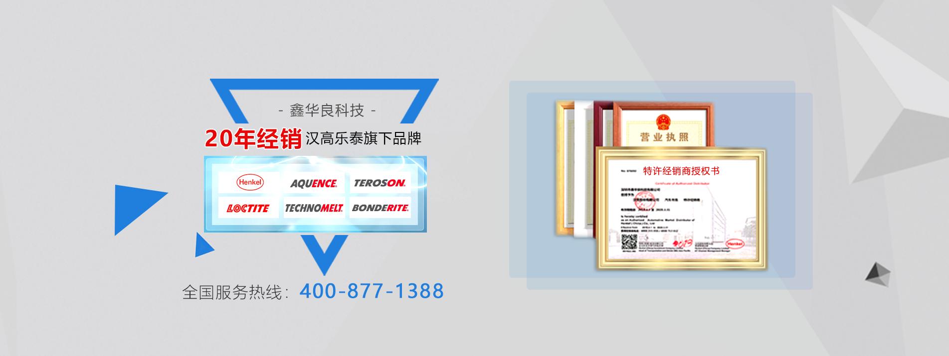 鑫華良科技20年經銷漢高樂泰旗下品牌