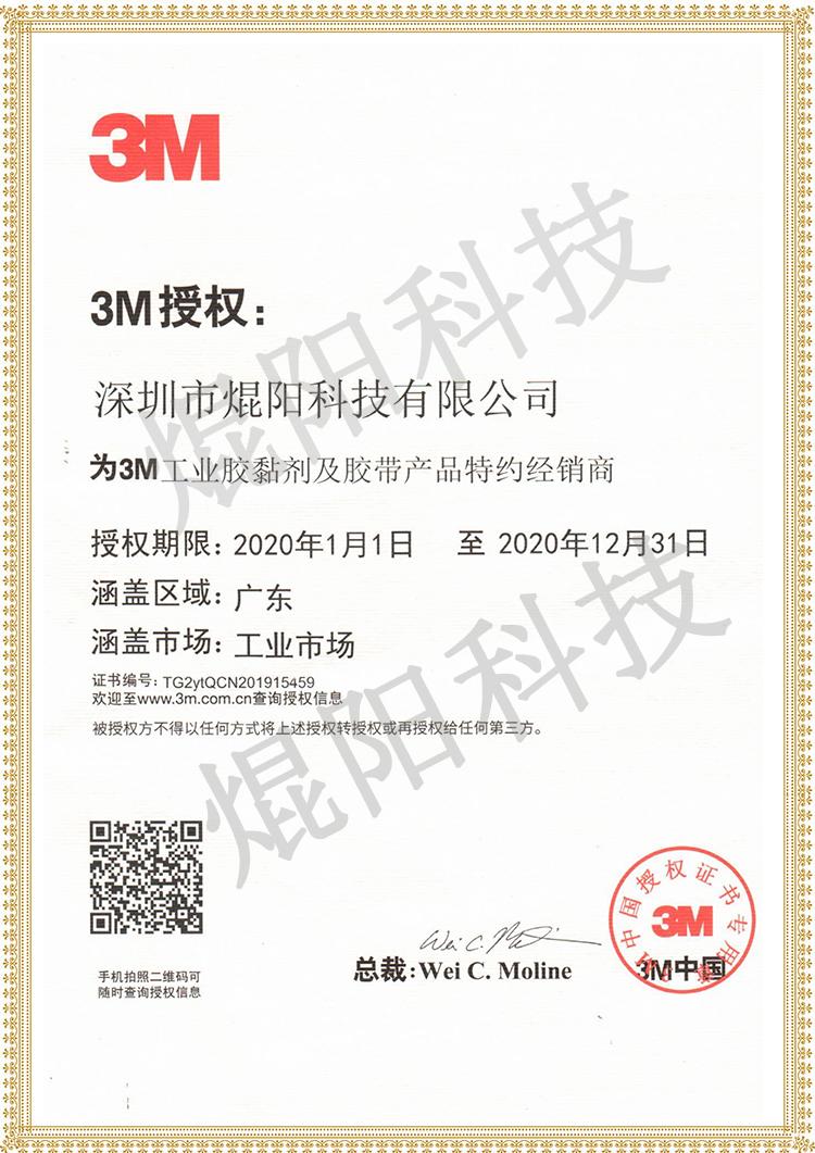 美国3M胶带胶水厂家授权证书
