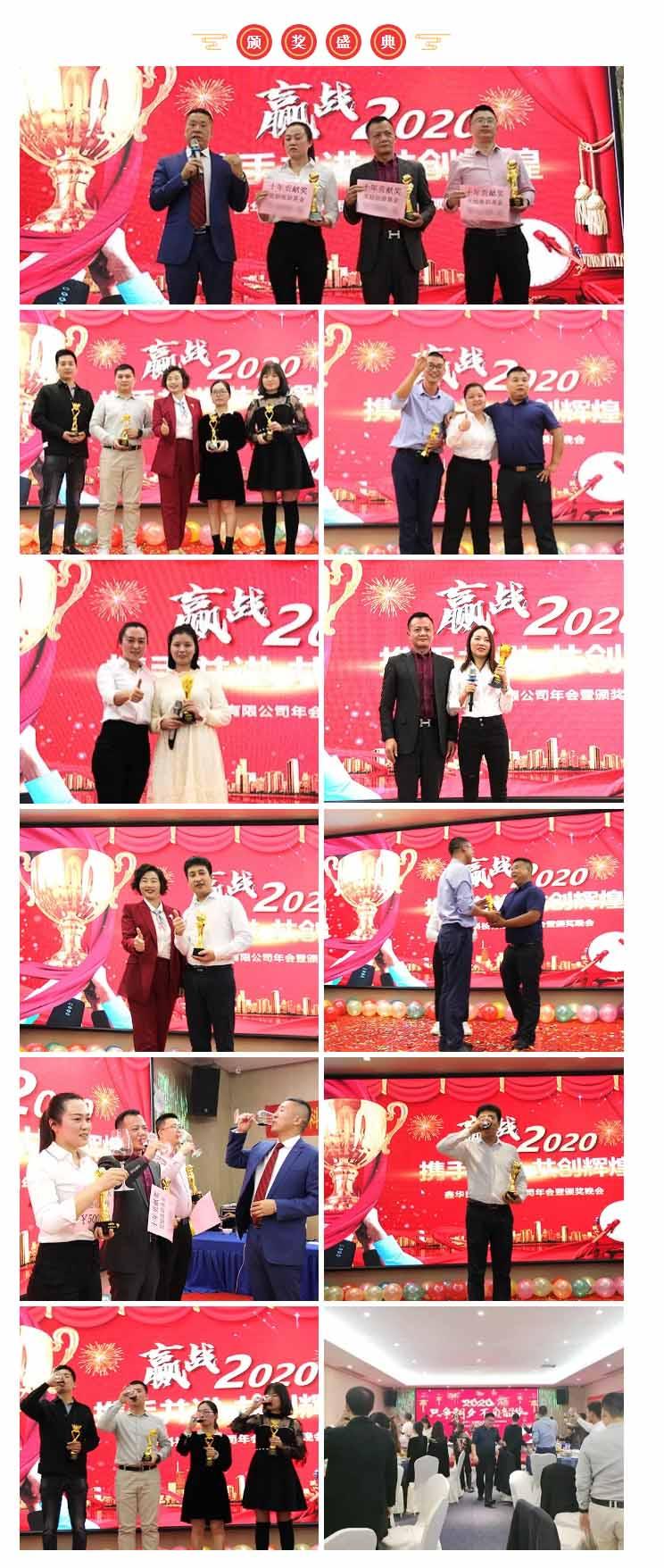 鑫華良科技2020頒獎典禮