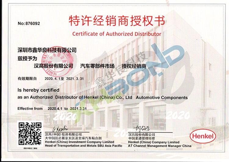 深圳鑫华良科技授权证书