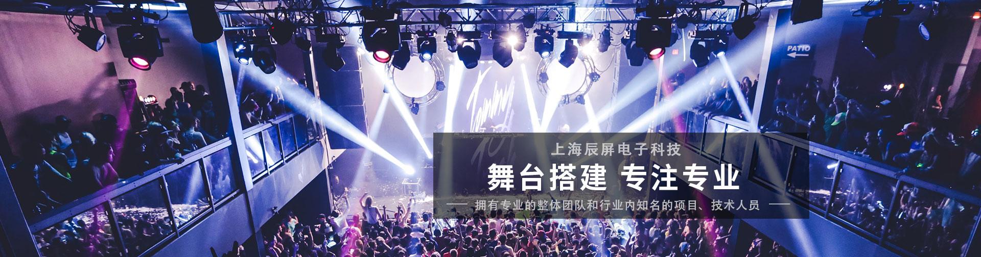 上海灯光音响租赁