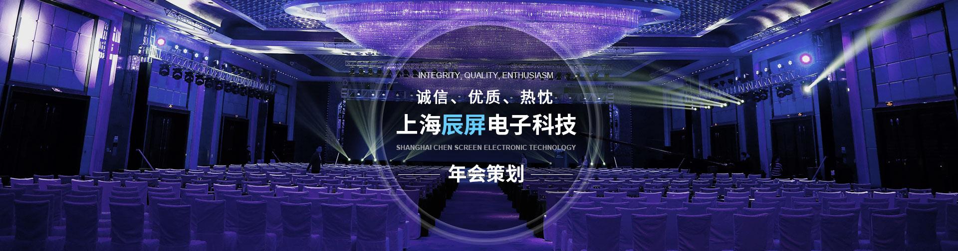 上海led显示屏租赁