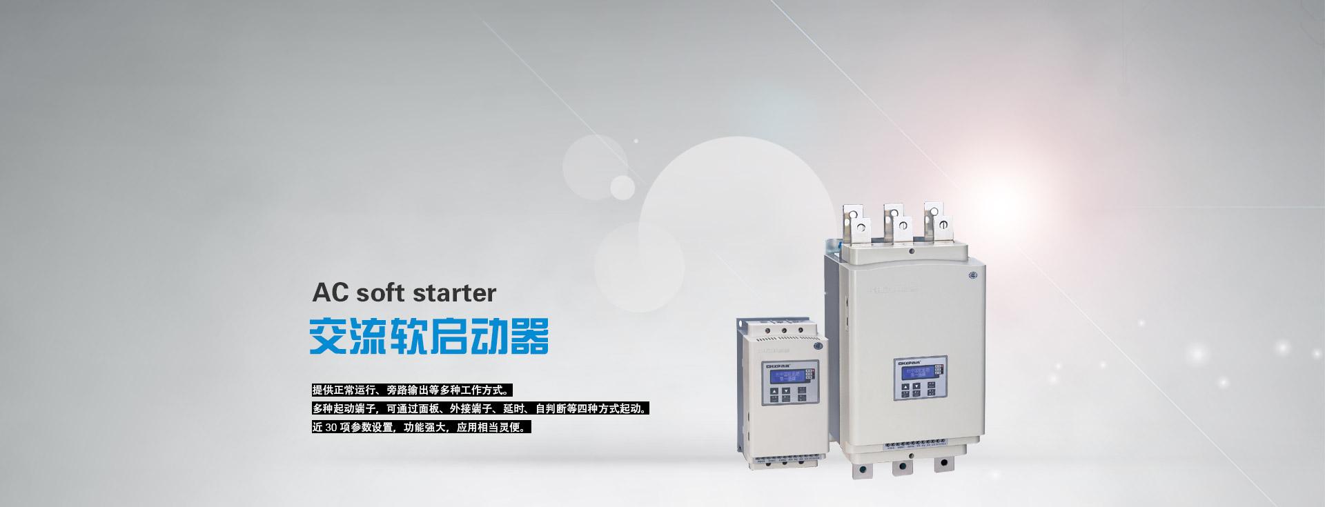 山东电机软启动器厂家