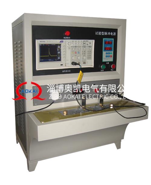 试验型脉冲电源