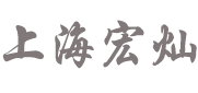 上海宏灿汽车销售有限公司