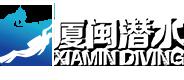 潜水打捞,厦门厦闽潜水工程有限公司