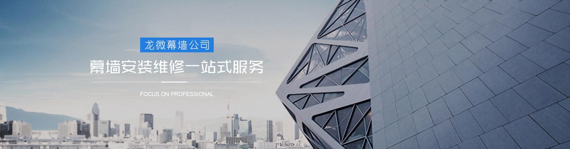 上海幕墙工程