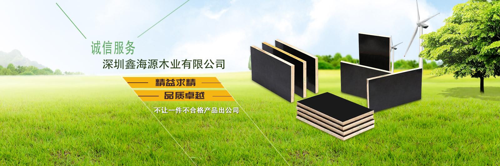深圳鑫海源木业有限公司